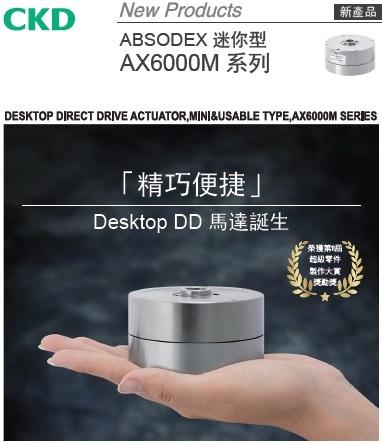 ebu_AX6000